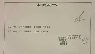 プログラム_20170825_224411.JPG