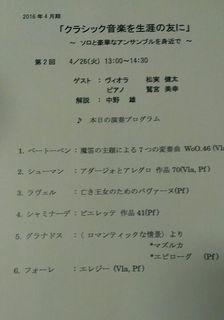 中野先生プログラム1462268133387.jpg